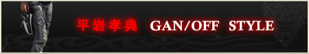平岩孝典 GAN/OFF STYLE