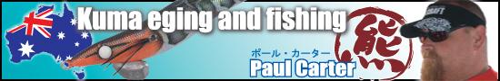 オーストラリア エギングスタッフ ポール・カーター「Kuma eging and fishing」