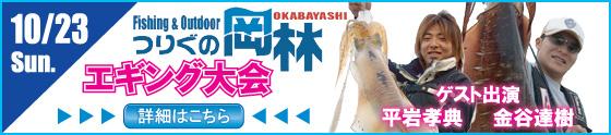 okabayashi-b