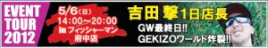geki-event-tour-b04-05