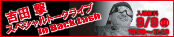 back-lash-talk