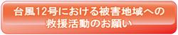 taihoo-higai2
