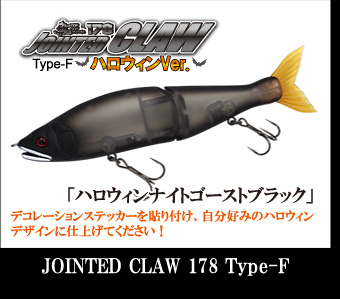 JOINTED CLAW 178 Type-F