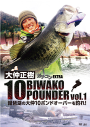 大仲正樹 BIWAKO 10POUNDER vol.1
