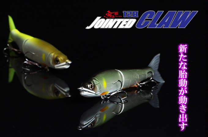 Ayu Ja JOINTED CLAW 128